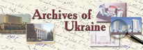 Official Web-Portal of State Archival Service of Ukraine